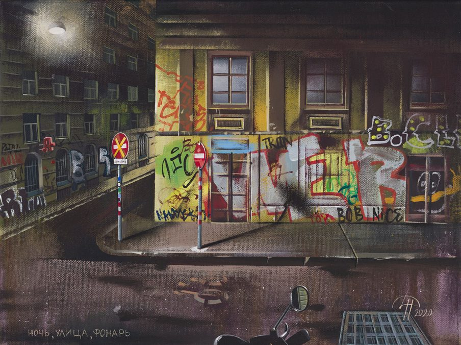 Messages series. The night, the Street. Acrylic on canvas, 30x40cm, 2020